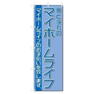 のぼり のぼり旗 マイホームライフ (W600×H1800)不動産|jcshop-nobori
