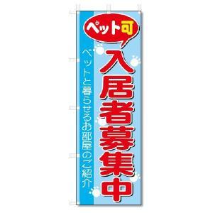 のぼり のぼり旗 ペット可 入居者募集中 (W600×H1800)不動産|jcshop-nobori