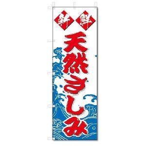 のぼり のぼり旗 天然さしみ (W600×H1800)|jcshop-nobori