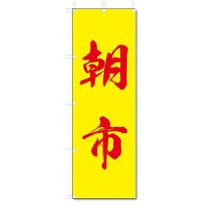 のぼり のぼり旗 朝市 (W600×H1800)|jcshop-nobori