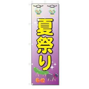 のぼり のぼり旗 夏祭り (W600×H1800)|jcshop-nobori