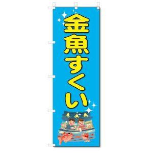 のぼり のぼり旗 金魚すくい (W600×H1800)|jcshop-nobori