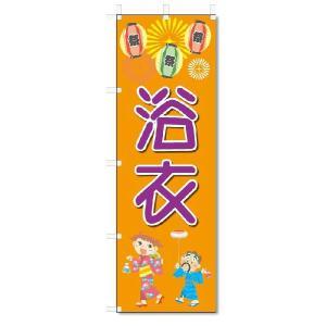のぼり のぼり旗 浴衣 (W600×H1800)|jcshop-nobori