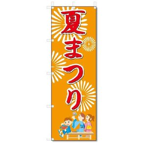 のぼり のぼり旗 夏まつり (W600×H1800)|jcshop-nobori