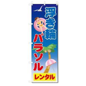 のぼり のぼり旗 浮き輪・パラソル (W600×H1800)|jcshop-nobori
