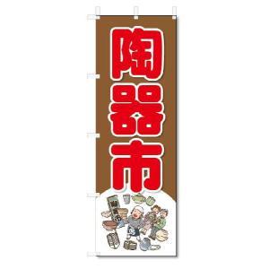 のぼり のぼり旗 陶器市 (W600×H1800)|jcshop-nobori
