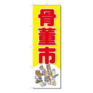 のぼり のぼり旗 骨董市 (W600×H1800)|jcshop-nobori
