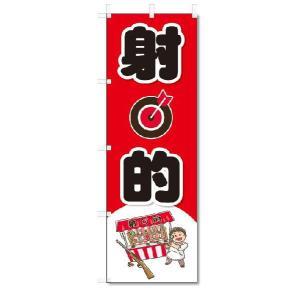 のぼり のぼり旗 射的 (W600×H1800)|jcshop-nobori