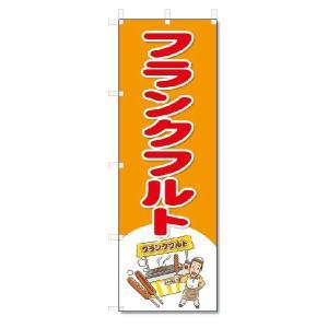 のぼり のぼり旗 フランクフルト (W600×H1800)|jcshop-nobori