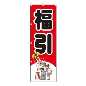 のぼり のぼり旗 福引 (W600×H1800)|jcshop-nobori