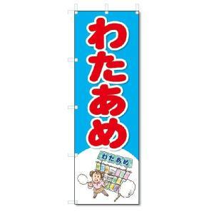 のぼり のぼり旗 わたあめ (W600×H1800)|jcshop-nobori