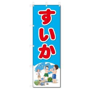 のぼり のぼり旗 すいか (W600×H1800)|jcshop-nobori