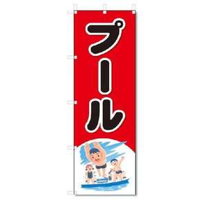 のぼり のぼり旗 プール (W600×H1800)|jcshop-nobori