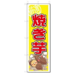 のぼり のぼり旗 焼き芋 (W600×H1800)やきいも|jcshop-nobori