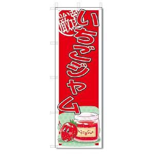 のぼり のぼり旗 いちごジャム (W600×H1800)|jcshop-nobori
