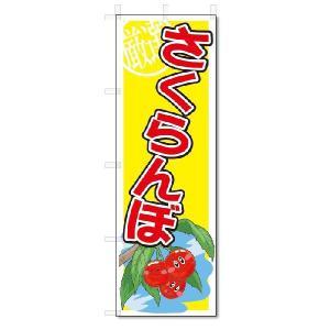 のぼり のぼり旗 さくらんぼ (W600×H1800)|jcshop-nobori