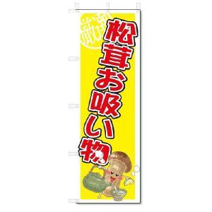のぼり のぼり旗 松茸お吸い物 (W600×H1800)|jcshop-nobori