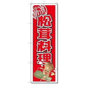 のぼり のぼり旗 松茸料理 (W600×H1800)|jcshop-nobori