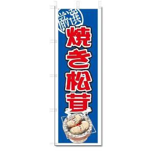 のぼり のぼり旗 焼き松茸 (W600×H1800)|jcshop-nobori