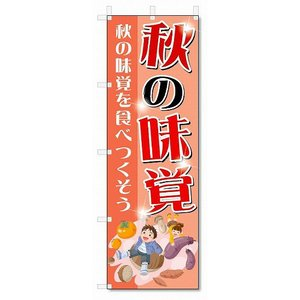 のぼり のぼり旗 秋の味覚 (W600×H1800) jcshop-nobori