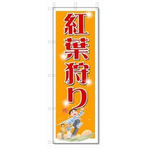 のぼり のぼり旗 紅葉狩り (W600×H1800)|jcshop-nobori