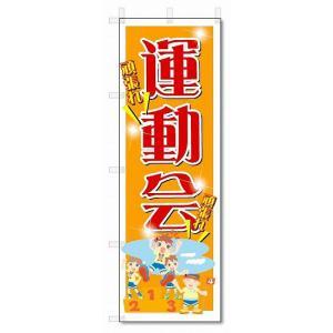 のぼり のぼり旗 運動会 (W600×H1800)|jcshop-nobori