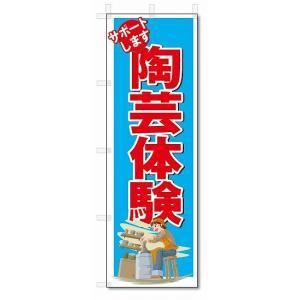 のぼり のぼり旗 陶芸体験 (W600×H1800)|jcshop-nobori
