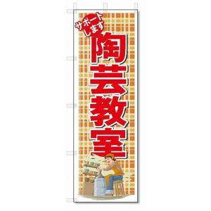 のぼり のぼり旗 陶芸教室 (W600×H1800)|jcshop-nobori