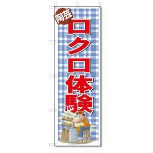 のぼり のぼり旗 ロクロ体験 (W600×H1800)|jcshop-nobori