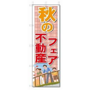 のぼり のぼり旗 秋の不動産フェア (W600×H1800)|jcshop-nobori