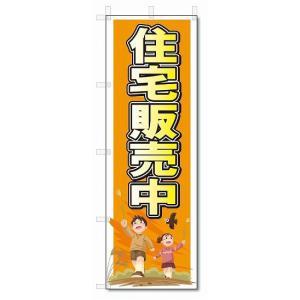 のぼり のぼり旗 住宅販売中 (W600×H1800)|jcshop-nobori