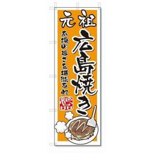 のぼり のぼり旗 広島焼き (W600×H1800) jcshop-nobori