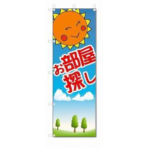 のぼり旗 お部屋探し(W600×H1800)不動産|jcshop-nobori