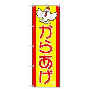 のぼり旗 からあげ(W600×H1800)唐揚げ|jcshop-nobori