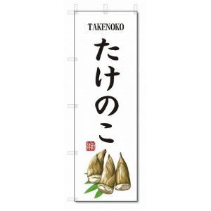 のぼり旗 たけのこ(W600×H1800)筍・野菜 jcshop-nobori