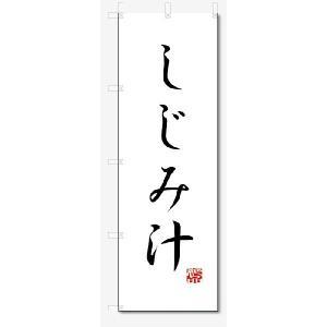 のぼり旗 しじみ汁  (W600×H1800)|jcshop-nobori