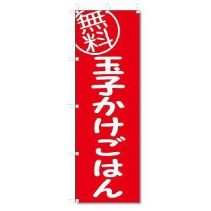 のぼり旗 玉子かけごはん  (W600×H1800)|jcshop-nobori