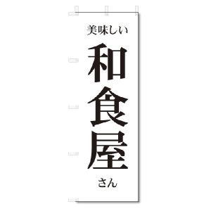 のぼり旗 和食屋さん  (W600×H1800)|jcshop-nobori