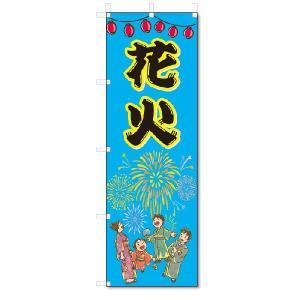 のぼり旗 花火 (W600×H1800)|jcshop-nobori