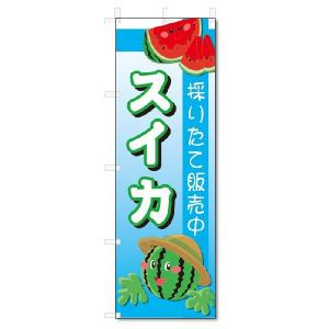 のぼり旗 スイカ (W600×H1800)|jcshop-nobori
