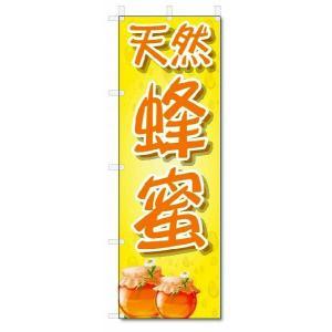 のぼり旗 天然 蜂蜜 (W600×H1800)|jcshop-nobori