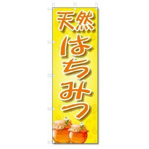 のぼり旗 天然 はちみつ (W600×H1800)|jcshop-nobori