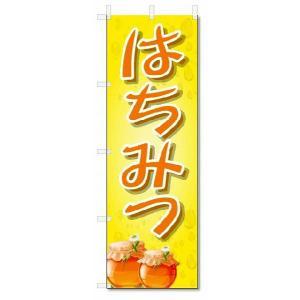 のぼり旗 はちみつ (W600×H1800)|jcshop-nobori