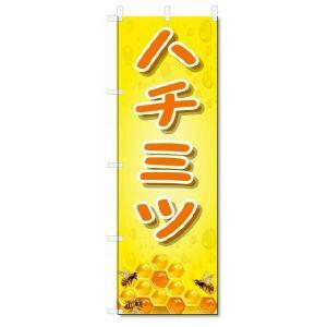 のぼり旗 ハチミツ (W600×H1800)|jcshop-nobori