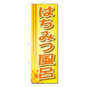 のぼり旗 はちみつ風呂 (W600×H1800)|jcshop-nobori