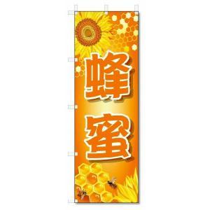 のぼり旗 蜂蜜 (W600×H1800)はちみつ|jcshop-nobori