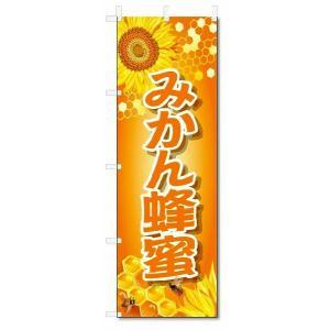 のぼり旗 みかん蜂蜜 (W600×H1800)みかんはちみつ|jcshop-nobori