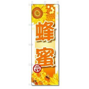 のぼり旗 蜂蜜 (W600×H1800)|jcshop-nobori
