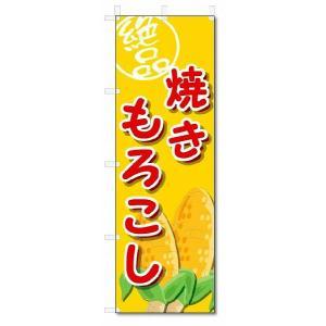 のぼり旗 焼きもろこし (W600×H1800)|jcshop-nobori