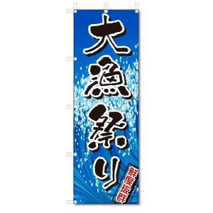 のぼり旗 大漁祭り (W600×H1800)海鮮|jcshop-nobori